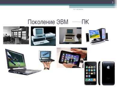 Поколение ЭВМ ПК Е.В. Заводчикова * Е.В. Заводчикова