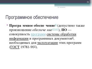 Программное обеспечение Програ ммное обеспе чение[1](допустимо также произно...