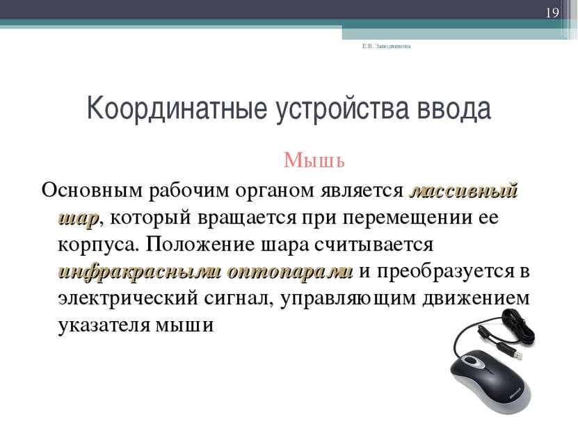 Координатные устройства ввода Мышь Основным рабочим органом является массивны...