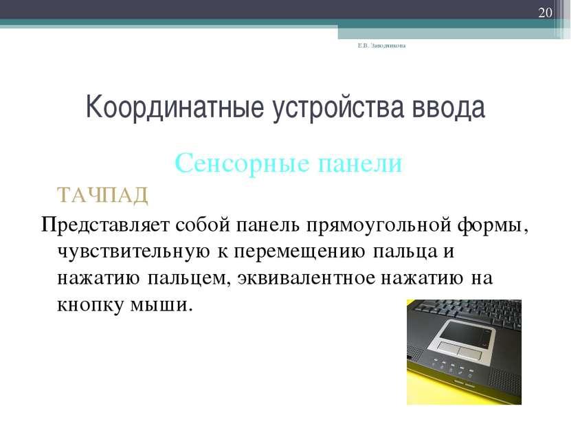 Координатные устройства ввода Сенсорные панели ТАЧПАД Представляет собой пане...