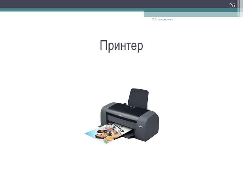 Принтер Е.В. Заводчикова * Е.В. Заводчикова