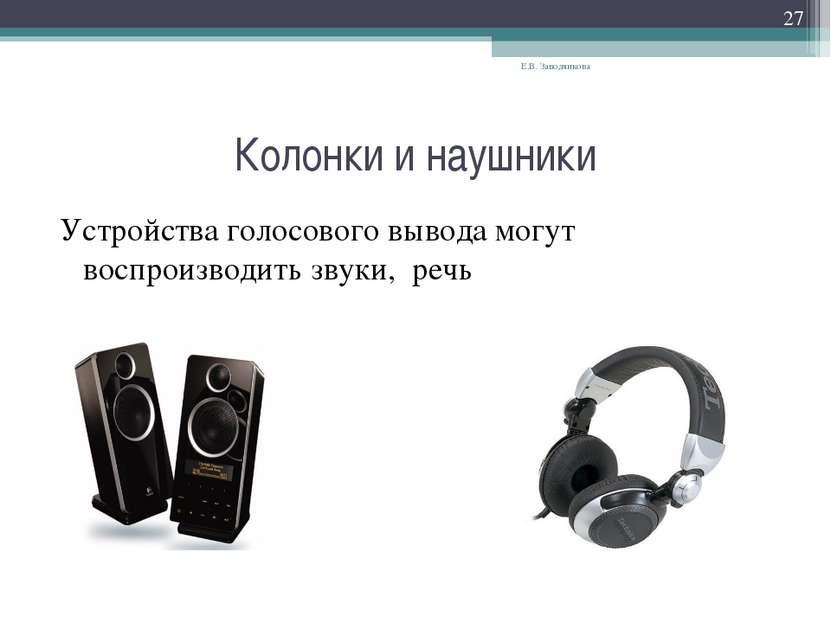 Колонки и наушники Устройства голосового вывода могут воспроизводить звуки, р...