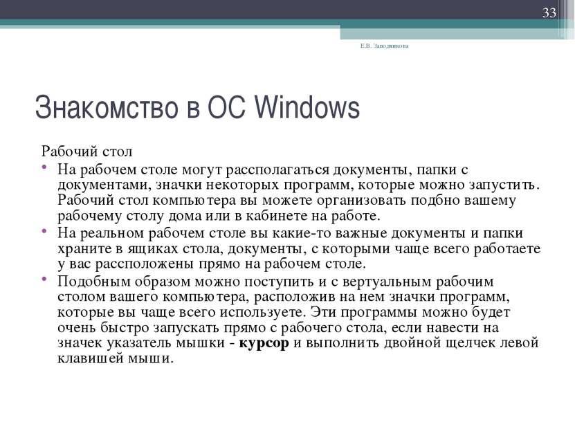 Знакомство в ОС Windows Рабочий стол На рабочем столе могут рассполагаться до...