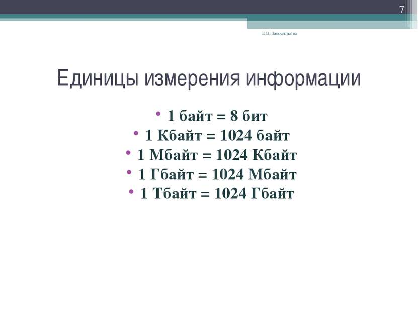 Единицы измерения информации 1 байт = 8 бит 1 Кбайт = 1024 байт 1 Мбайт = 102...