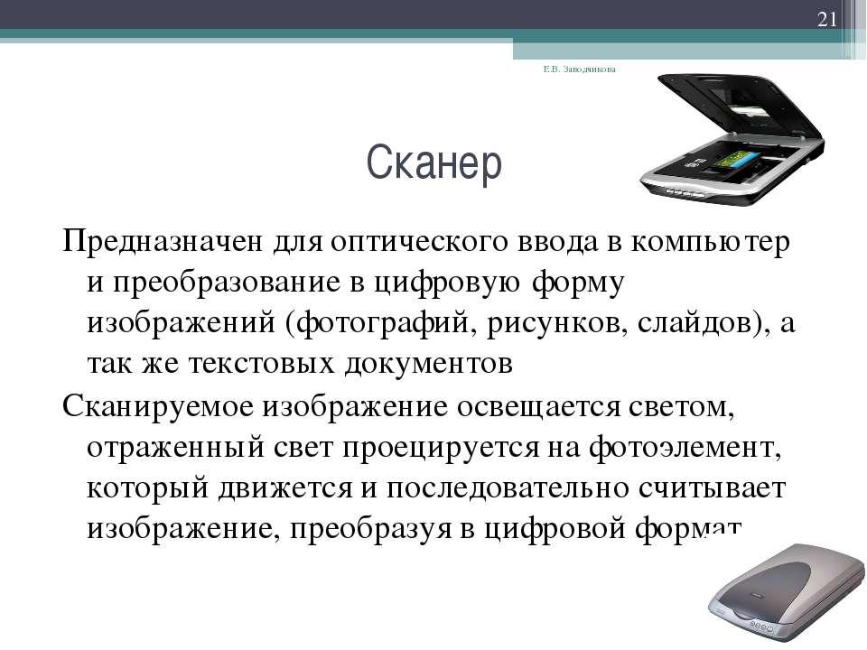 Сканер Предназначен для оптического ввода в компьютер и преобразование в цифр...