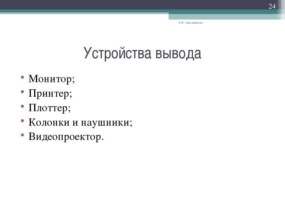 Устройства вывода Монитор; Принтер; Плоттер; Колонки и наушники; Видеопроекто...