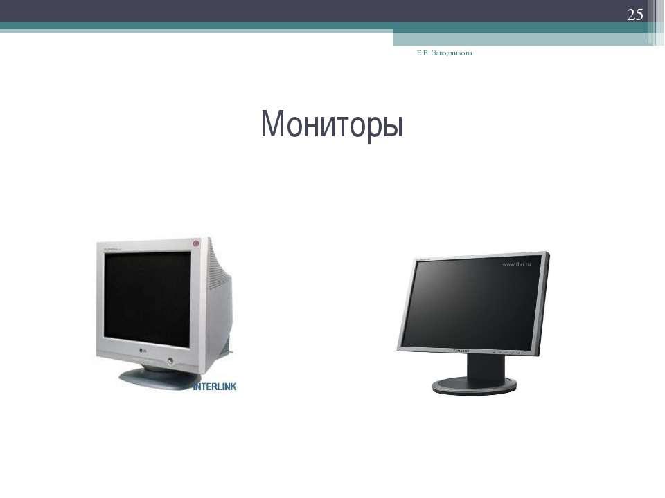 Мониторы Е.В. Заводчикова * Е.В. Заводчикова