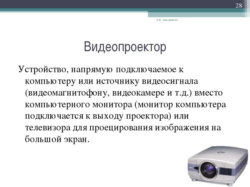 Видеопроектор Устройство, напрямую подключаемое к компьютеру или источнику ви...