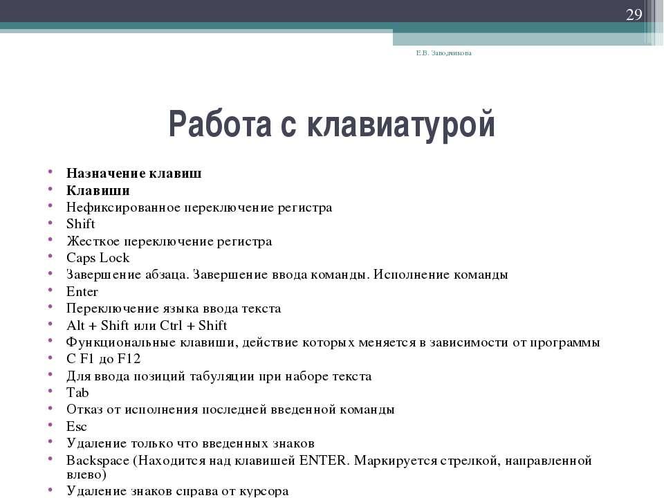 Работа с клавиатурой Назначение клавиш Клавиши Нефиксированное переключение р...