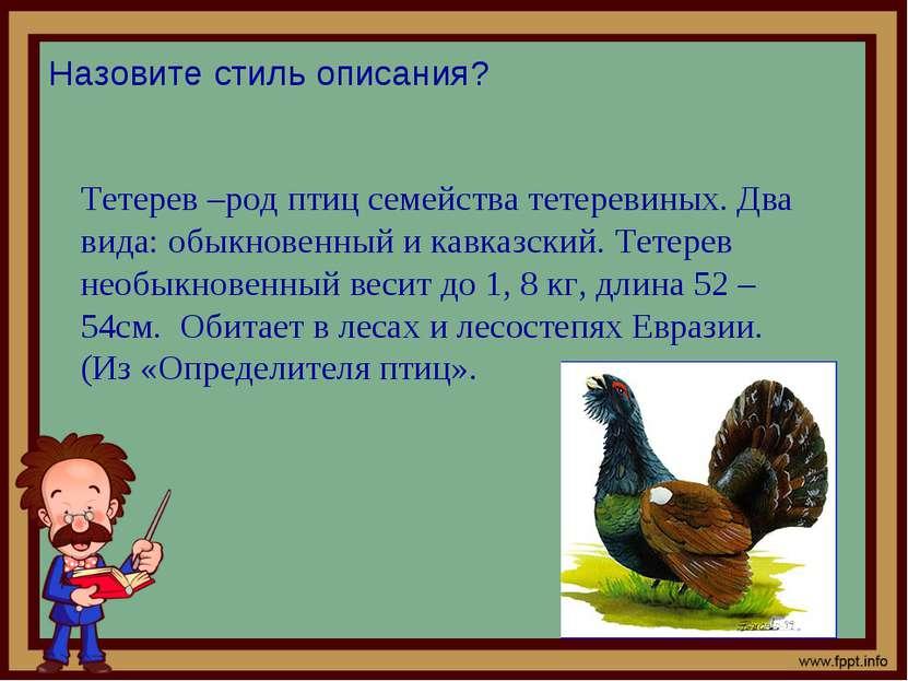 Тетерев –род птиц семейства тетеревиных. Два вида: обыкновенный и кавказский....