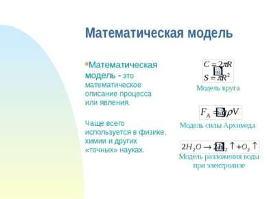 Математическая модель Математическая модель - это математическое описание про...