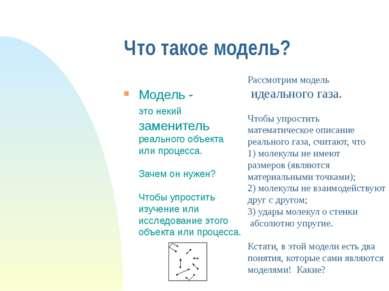 Что такое модель? Модель - это некий заменитель реального объекта или процесс...