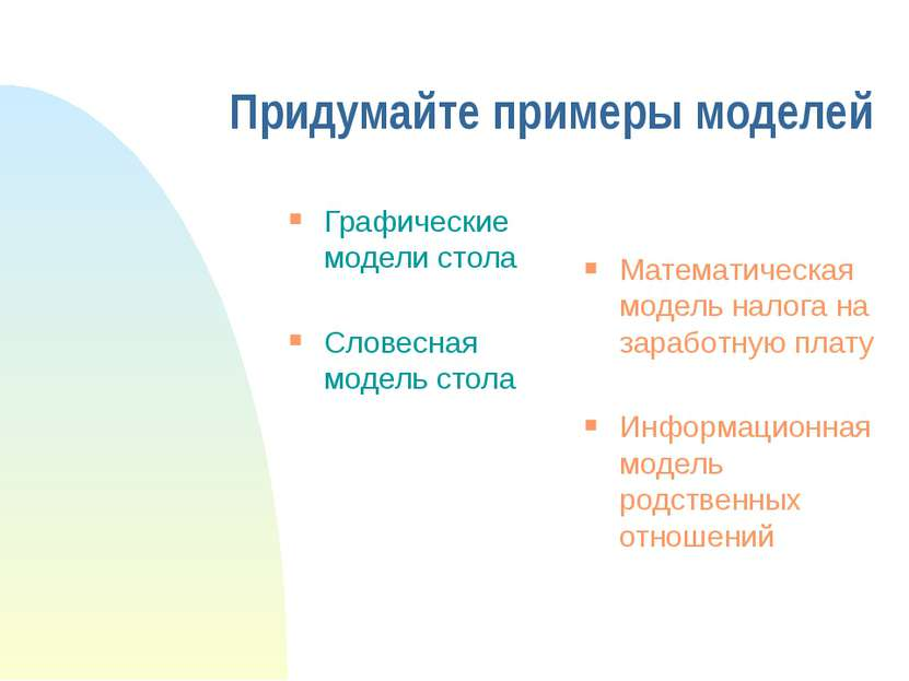 Придумайте примеры моделей Графические модели стола Словесная модель стола Ма...