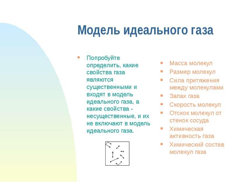 Модель идеального газа Попробуйте определить, какие свойства газа являются су...