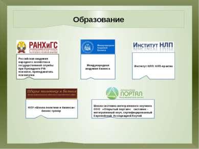 Образование Российская академия народного хозяйства и государственной службы ...