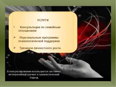 УСЛУГИ Консультации по семейным отношениям Персональные программы психологиче...