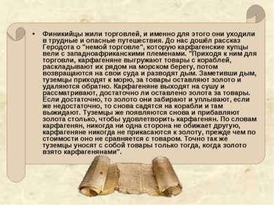 Финикийцы жили торговлей, и именно для этого они уходили в трудные и опасные ...