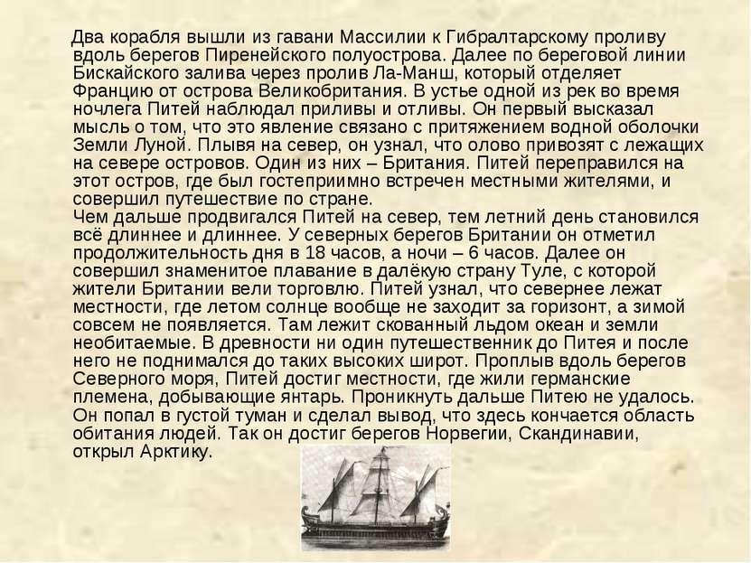 Два корабля вышли из гавани Массилии к Гибралтарскому проливу вдоль берегов П...