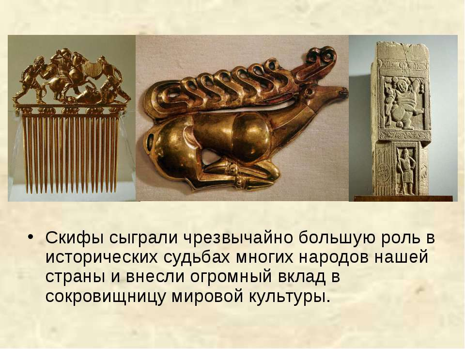 Скифы сыграли чрезвычайно большую роль в исторических судьбах многих народов ...