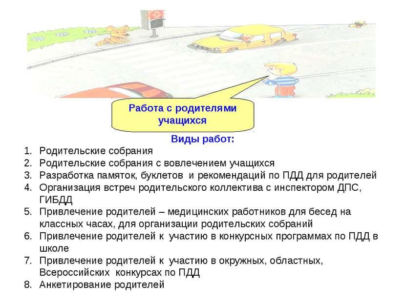Работа с родителями учащихся Виды работ: Родительские собрания Родительские с...