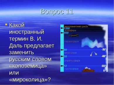 Вопрос 11 Какой иностранный термин В. И. Даль предлагает заменить русским сло...