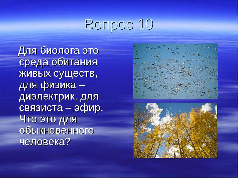 Вопрос 10  Для биолога это среда обитания живых существ, для физика –диэлект...