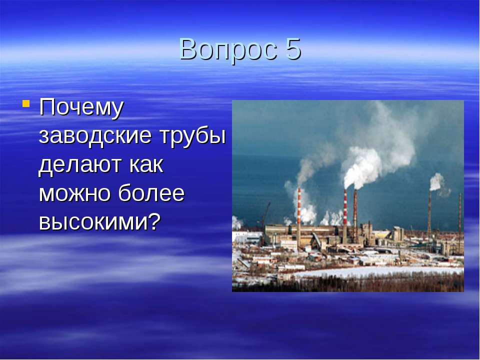 Вопрос 5 Почему заводские трубы делают как можно более высокими?