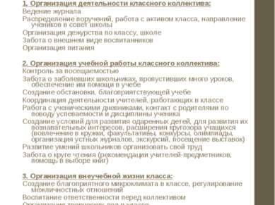 Функциональные обязанности классного руководителя 1. Организация деятельности...