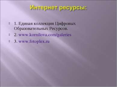 1. Единая коллекция Цифровых Образовательных Ресурсов. 2. www.kornilova.com/g...