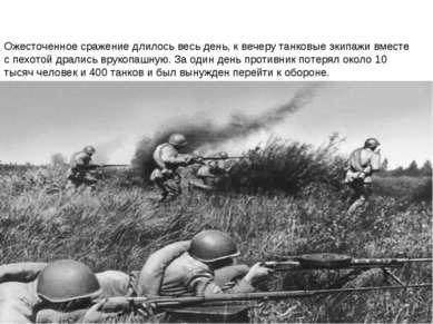 Ожесточенное сражение длилось весь день, к вечеру танковые экипажи вместе с п...
