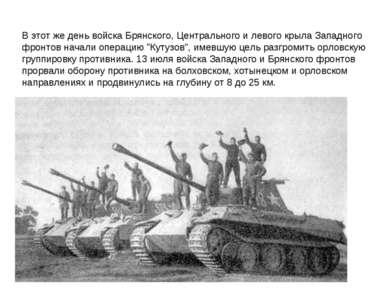 В этот же день войска Брянского, Центрального и левого крыла Западного фронто...