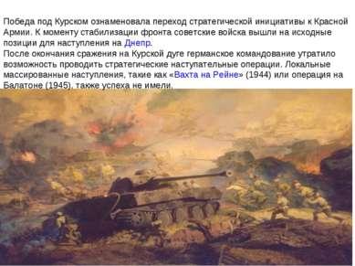 Победа под Курском ознаменовала переход стратегической инициативы к Красной А...