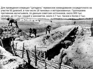 """Для проведения операции """"Цитадель"""" германское командование сосредоточило на у..."""