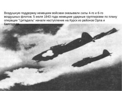 Воздушную поддержку немецким войскам оказывали силы 4‑го и 6‑го воздушных фло...