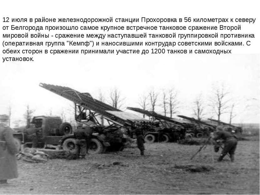 12 июля в районе железнодорожной станции Прохоровка в 56 километрах к северу ...