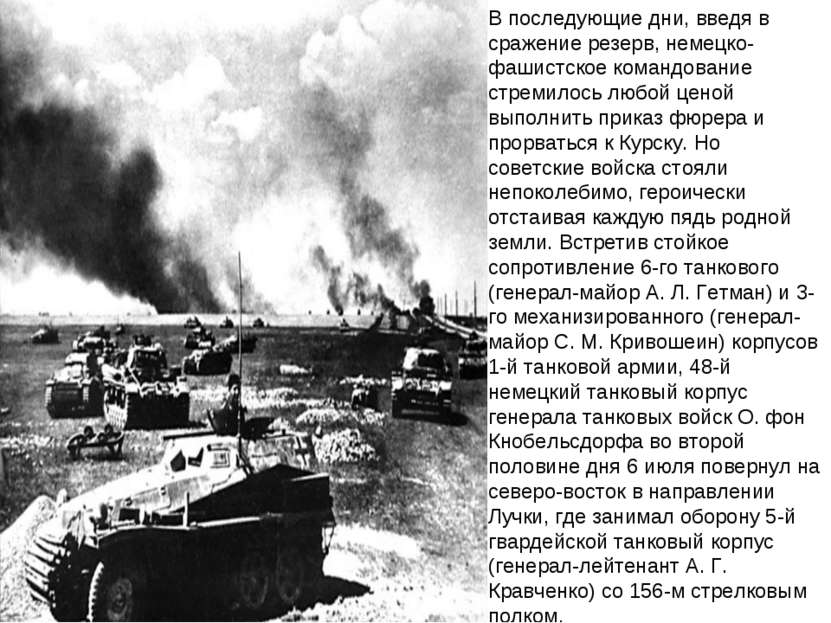 В последующие дни, введя в сражение резерв, немецко-фашистское командование с...