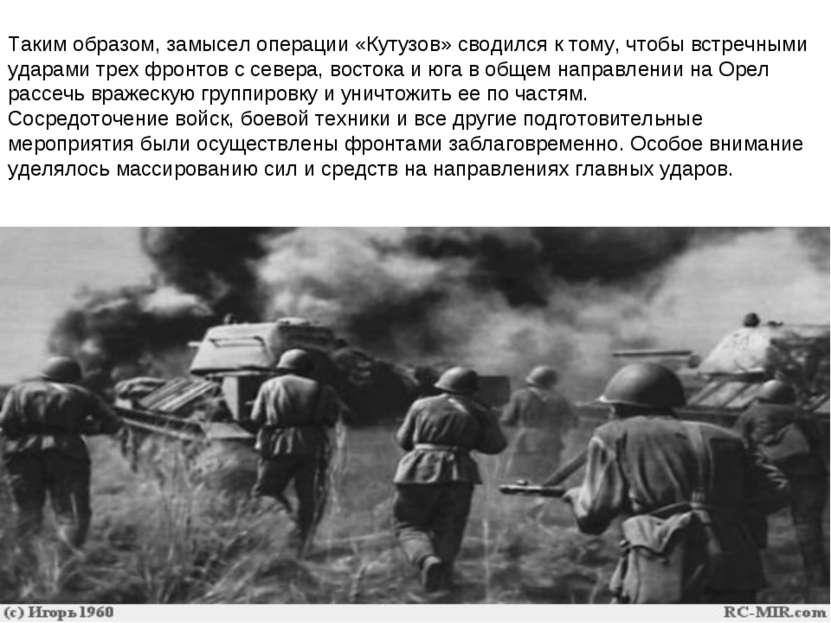 Таким образом, замысел операции «Кутузов» сводился к тому, чтобы встречными у...