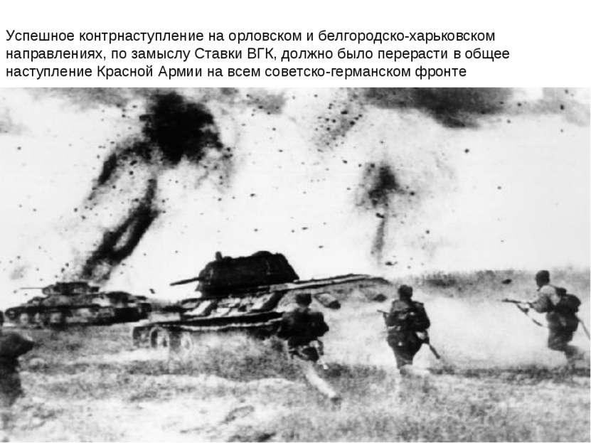 Успешное контрнаступление на орловском и белгородско-харьковском направлениях...