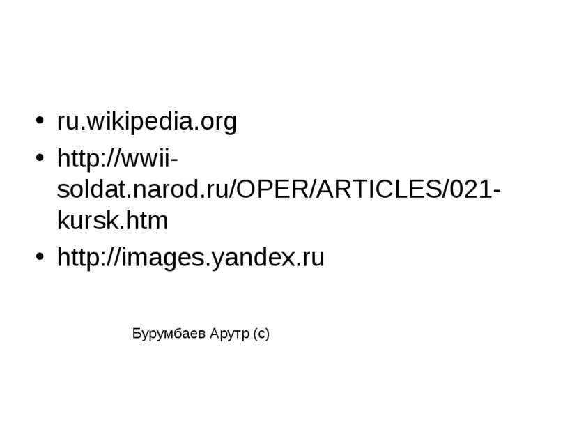 ru.wikipedia.org http://wwii-soldat.narod.ru/OPER/ARTICLES/021-kursk.htm http...