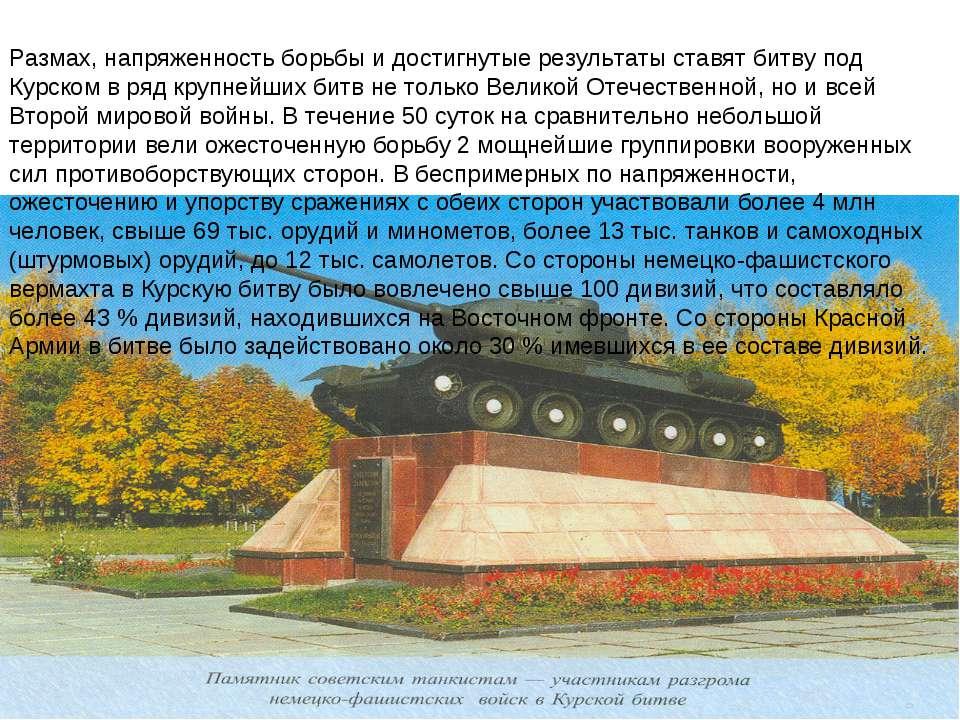 Размах, напряженность борьбы и достигнутые результаты ставят битву под Курско...