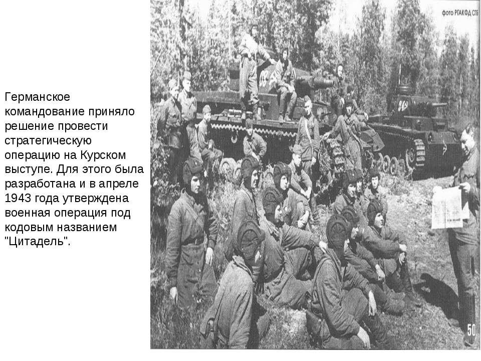 Германское командование приняло решение провести стратегическую операцию на К...