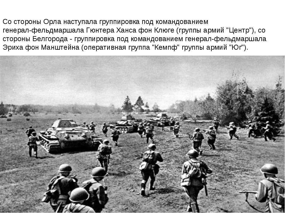Со стороны Орла наступала группировка под командованием генерал‑фельдмаршала...