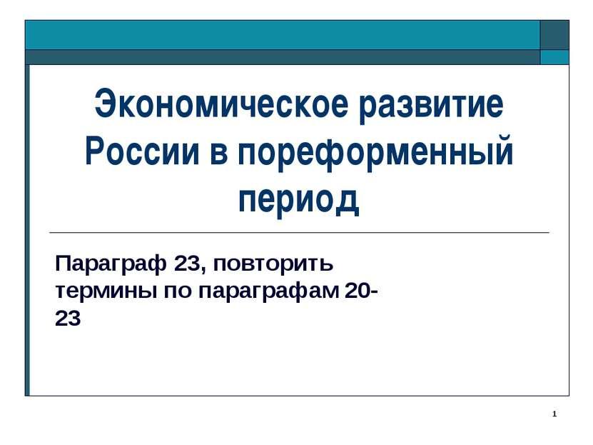 Экономическое развитие России в пореформенный период Параграф 23, повторить т...