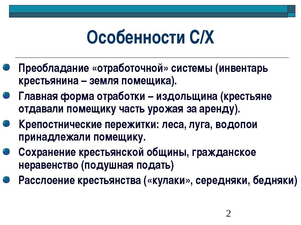 Особенности С/Х Преобладание «отработочной» системы (инвентарь крестьянина – ...