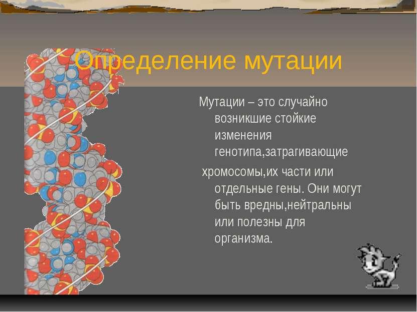 Определение мутации Мутации – это случайно возникшие стойкие изменения геноти...