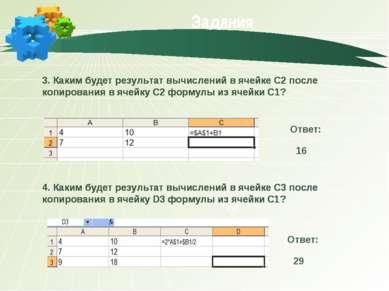 Задания Text 3. Каким будет результат вычислений в ячейке С2 после копировани...