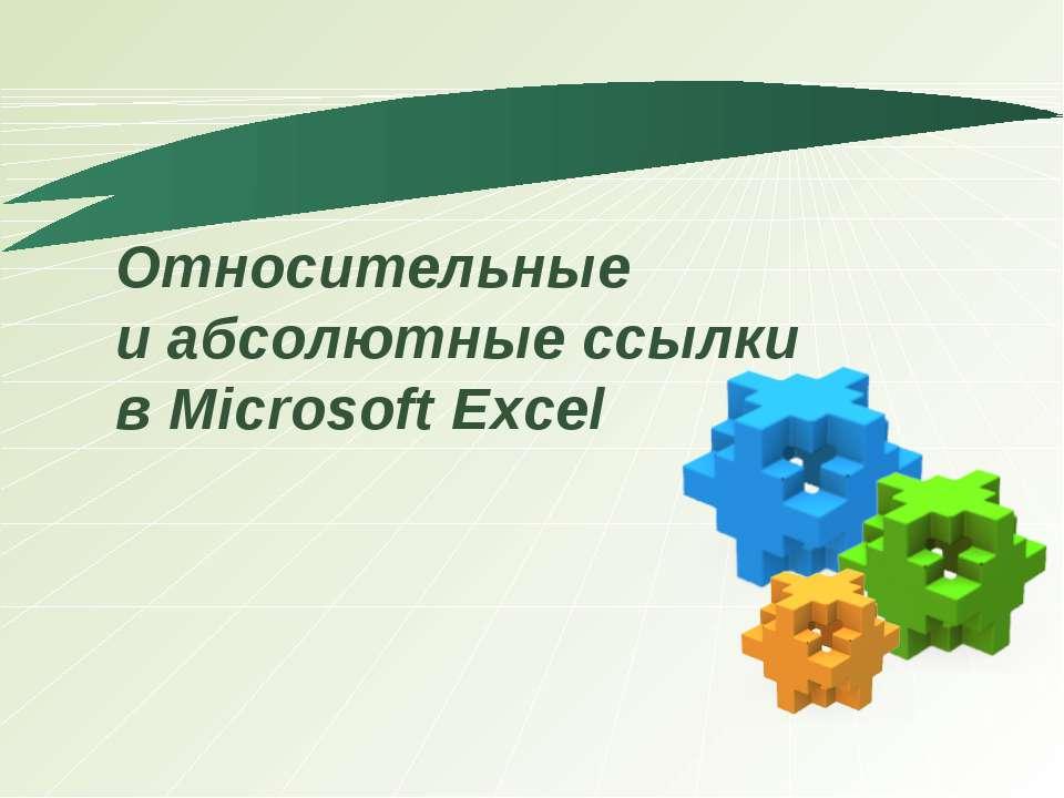 Относительные и абсолютные ссылки в Microsoft Excel