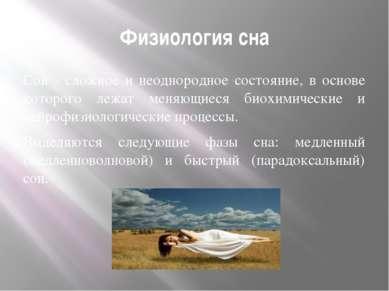 Физиология сна Сон - сложное и неоднородное состояние, в основе которого лежа...