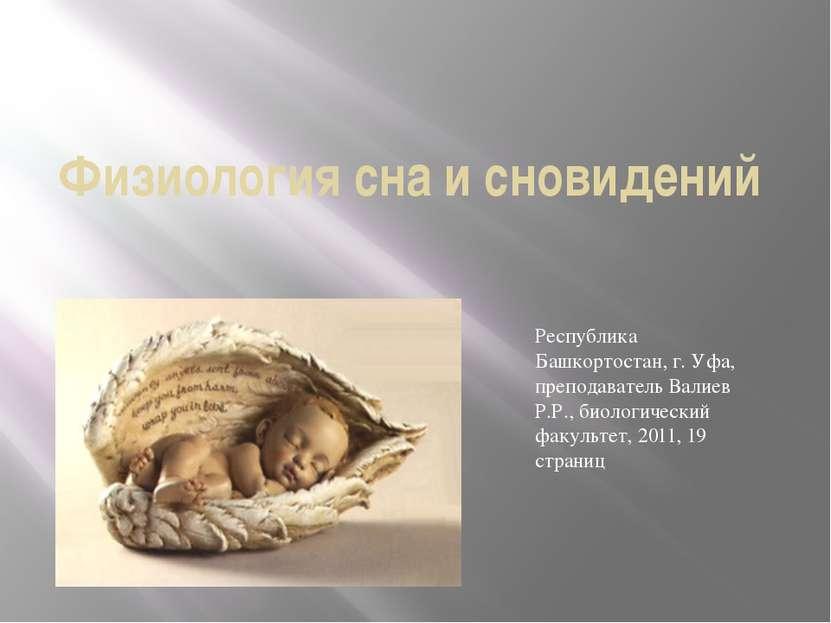 Физиология сна и сновидений Республика Башкортостан, г. Уфа, преподаватель Ва...