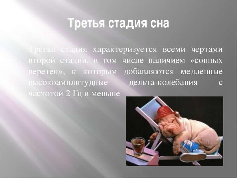 Третья стадия сна Третья стадия характеризуется всеми чертами второй стадии, ...